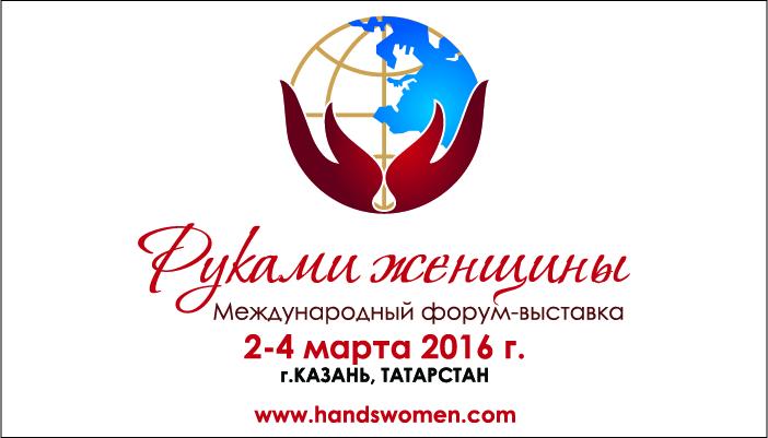 Со 2 по 4 марта 2016 года в г. Казань откроется Международный форум-выставка «Руками женщины».