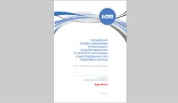 Исследование «Расширение профессиональных компетенций предпринимателей в контексте актуальных и востребованных мер поддержки бизнеса»